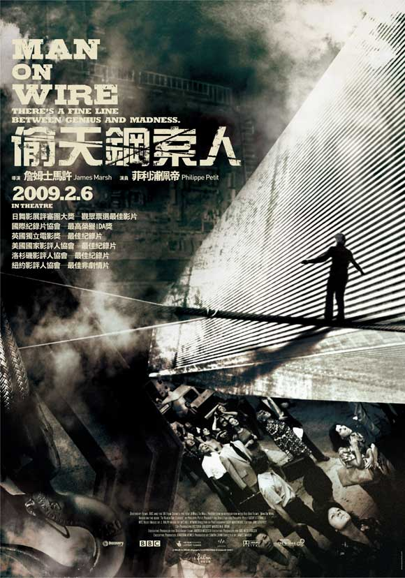 Image result for man on wire 2008